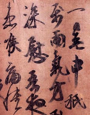 Tang Calligraphy 7liawzhd