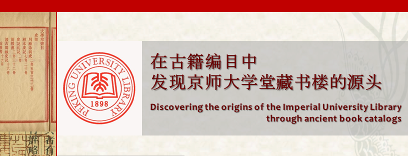 Banner-Discovering the origins of the Imperial University Library