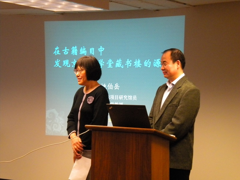 Dr. Shen, Head of the East Asia Library, introduces Prof. Yao before the talk