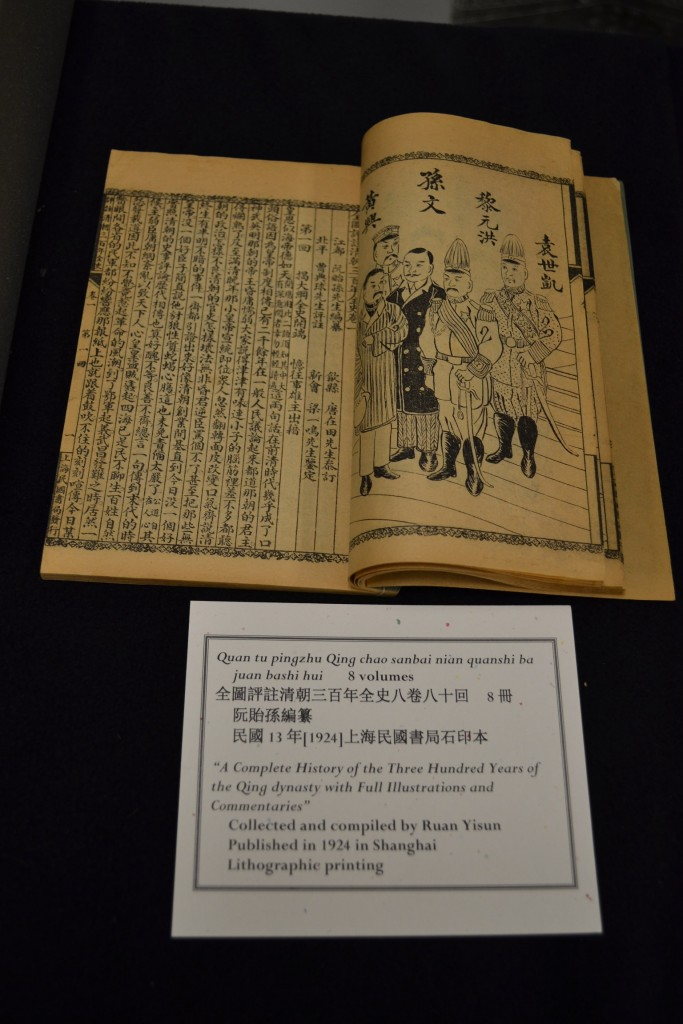 "One of the books on display:  全圖評註清朝三百年全史八卷八十回, translated as ""A complete history of the three hundred years of the Qing dynasty with full illustrations and commentaries""."