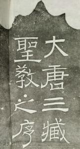 Da Tang San zang sheng jiao xu1a