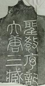 Da Tang San zang sheng jiao xu1b