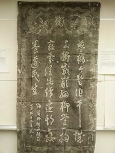Chongzhen huangdi ci Yang Sichang shi bei1