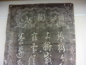 Close-up detail of Chongzhen huangdi ci Yang Sichang shi bei