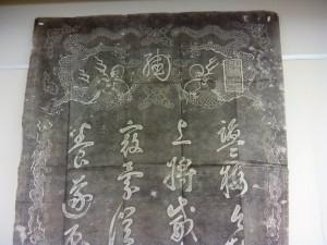 Close-up detail of Chongzhen huangdi ci Yang Sichang shi bei