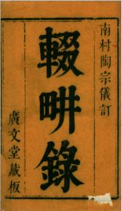 Chuo geng lu