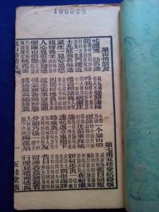 Sample mu yu shu text