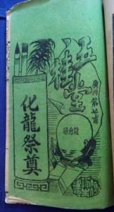 Muyushu3