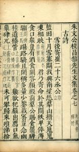 Zhu Wen gong xiao Changli xian sheng wen ji