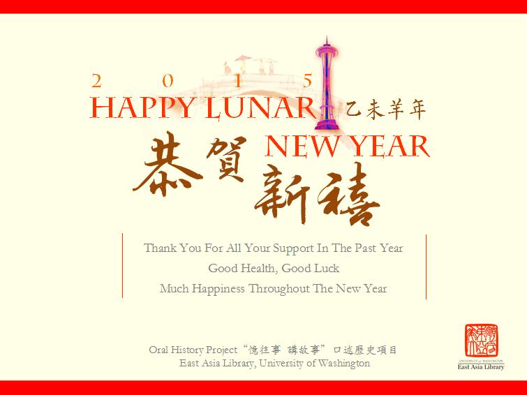Lunar New Year eCard