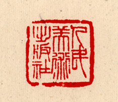 TECHNICAL ASPECTS OF CHINESE PAINTING